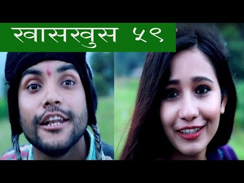(Nepali comedy Khas khus 59 by www.aamaagni.com - Duration: 27 minutes.)