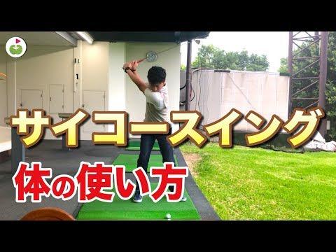 Daichi先生に最大効率スイング【サイコースイング】を教えてもらった …