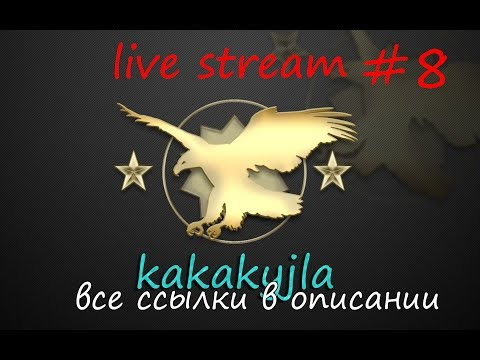 Counter-Strike: Global Offensive / Live Stream #8 / Играем как ПРО :)