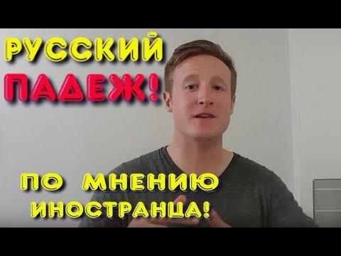 Почему Русский Язык Так Тяжело Иностранцам Учить? Падежи! (видео)
