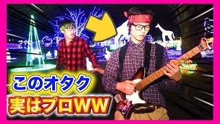 Video 【ギタードッキリ】もしもオタクがプロのギタリストだったら。。(back number/♪クリスマスソング・Guitar) MP3, 3GP, MP4, WEBM, AVI, FLV Januari 2019
