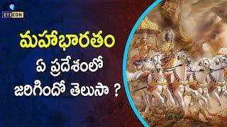 Video మహాభారతం ఏ ప్రదేశంలో జరిగిందో తెలుసా ? || Cities of Mahabharata in the present time MP3, 3GP, MP4, WEBM, AVI, FLV Desember 2018