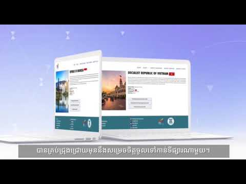 The video contains ASEAN Access information