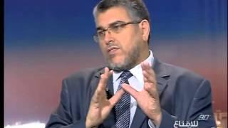 برنامج 90 دقيقة للإقناع: وزير العدل والحريات مصطفى الرميد