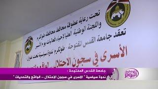 """ندوة سياسية """" الاسرى في سجون الاحتلال .. الواقع والتحديات """" في جامعة القدس المفتوحة"""