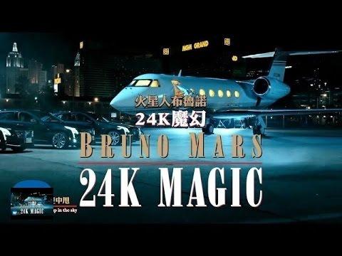 Bruno Mars火星人布魯諾 - 24K Magic 24K魔幻  (華納official HD高畫質官方中字版)