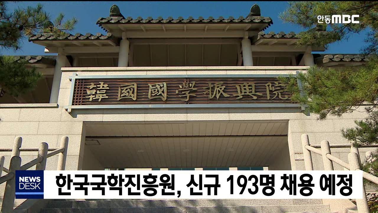국학진흥원 신규 193명 채용