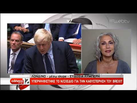 Brexit: Συνεχίζεται το πολιτικό θρίλερ στη Βρετανία | 05/09/2019