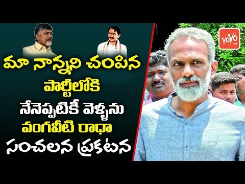 Vangaveeti Radha Gives Clarity on Rumours of Joining TDP | AP Political News | YOYO TV Channel