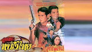 Video รำปืน ลำเพลิน | Thai Movie MP3, 3GP, MP4, WEBM, AVI, FLV Juni 2019