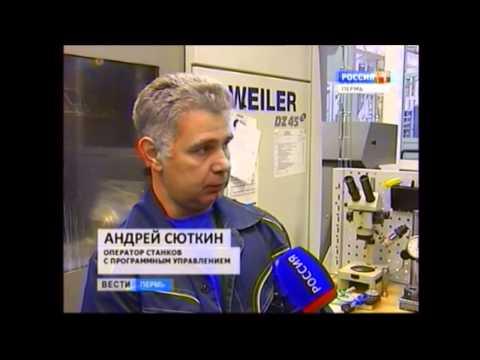 ВЕСТИ-Пермь: Пермский проект дуального образования получил миллиардную финансовую поддержку