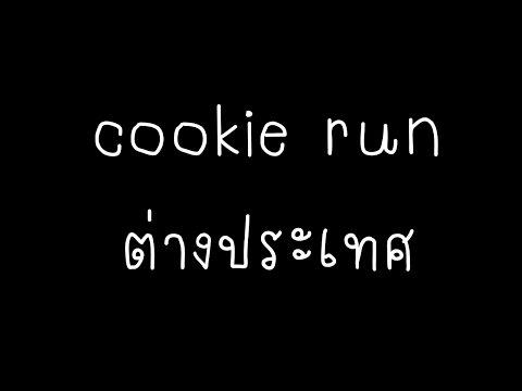 เกม cookie run ต่างประเทศ