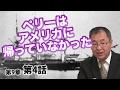ペリーはアメリカに帰っていなかった 【CGS ねずさん 日本の歴史 9-4】