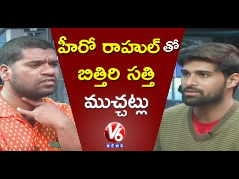 Bithiri Sathi Funny Chit Chat With Actor Rahul | Weekend Teenmaar Special