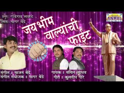 Video Jai Bhim Valyanchi Fight Hot Vatavaran Tait / Sajan Bendre & Sagar Bendre download in MP3, 3GP, MP4, WEBM, AVI, FLV January 2017