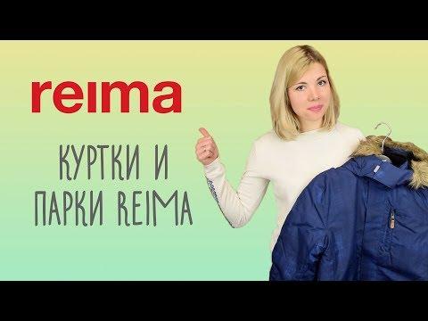Обзор зимних курток Reima