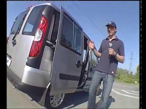 Fiat Doblo Тест Fiat Doblo