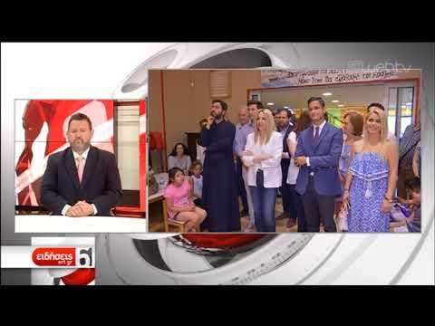 Φ. Γεννηματά: Απειλή για το μέλλον της Ελλάδας το δημογραφικό | 18/06/2019 | ΕΡΤ
