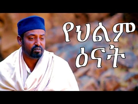 New Amharic Movie - Yehilm Enat - New Ethiopian Movie 2017