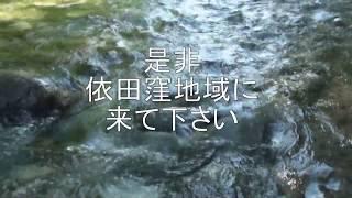 依田窪南部の魅力を伝え隊・CM作ろうYO