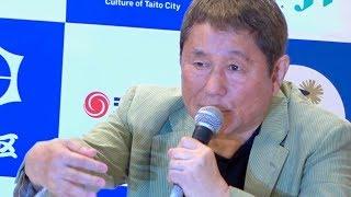 ビートたけし/「江戸まち たいとう芸楽祭」記者発表会