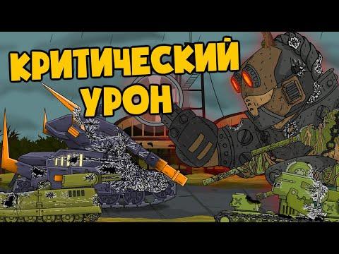 Критический урон - Мультики про танки