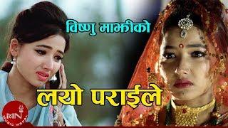 Layo Paraile - Bishnu Majhi & Bhiman Pun