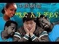 ሜድ ኢን ቻይና - New Ethiopian Movie - Made in China Full (ሜድ ኢን ቻይና) 2015