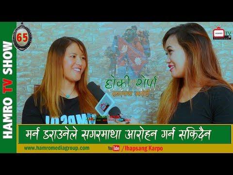 (CHHOKI SHERPA Summit Mt. Everest 8848 मर्न डराउनेले सगरमाथा आरोहन गर्न सकिदैन  HAMRO TV 65 - Duration: 28 minutes.)