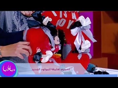 سابا - فاي سابا - اخصائية حرف يدوية تصمم خلال دنيا يا دنيا تعليقة للمولود الجديد. http://www.roya.tv/ http://www.facebook.com/DonyaYaDonya...