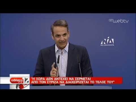 Ομιλία Μητσοτάκη στην Πολιτική Επιτροπή της ΝΔ | 4/5/2019 | ΕΡΤ