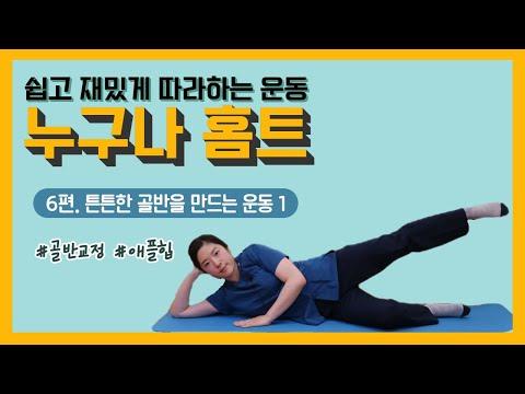 [건강증진TV] 누구나홈트 6. 튼튼한 골반을 만드는 중둔근 운동