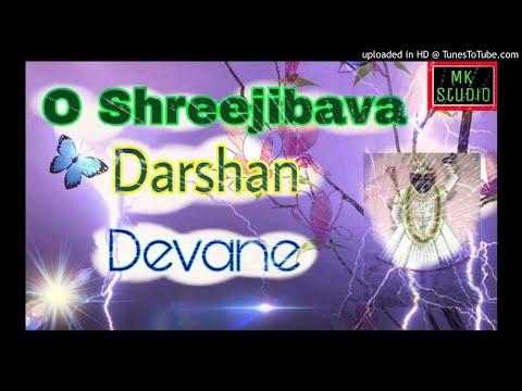 Video O Shreejibava darshan devane vela avajo by mojilo Kanudo Studio download in MP3, 3GP, MP4, WEBM, AVI, FLV January 2017