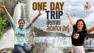 One Day Trip || A Telangana Niagara Waterfalls || Jyothakka || Shiva jyothi