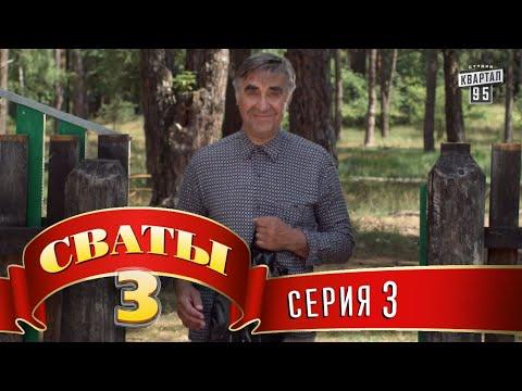 Сериал - Сваты 3 (3-й сезон, 3-я серия) семейная комедия в HD (видео)