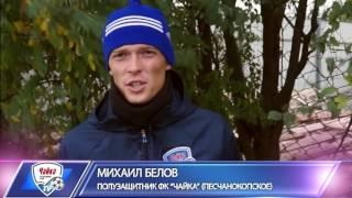 Домашняя тренировка перед игрой в Волгограде