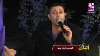 برنامج زجل يستضيف الفنان ضياء ربع