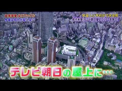 2013年 東京上空にUFOの大編隊が出現した!!