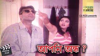 Download Video Apni Ondho - আপনি অন্ধ | Movie Scene | Mehedi | Jhumka | Danger Seven | Bangla Movie Clip MP3 3GP MP4