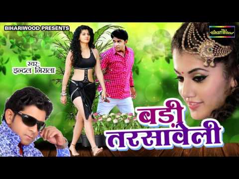 Video दिल लगवनी दिल्ली वाली से - Indal Nirala - Bhojpuri Hot Songs New 2017 download in MP3, 3GP, MP4, WEBM, AVI, FLV January 2017