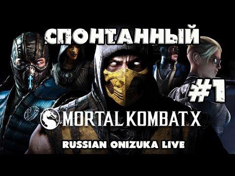 Спонтанный Mortal Kombat X #1 (RussianOnizuka VS Anglichanin VUS)