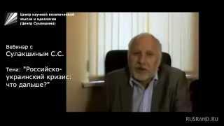 Вебинар профессора Сулакшина #1 «Российско-украинский кризис: что дальше?»
