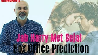 #TutejaTalks | Box office Prediction for Jab Harry Met Sejal | SRK | Anushka Sharma |  Imtiaz Ali