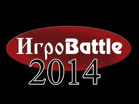 ИгроBattle 2014 - Всех с Новым годом!