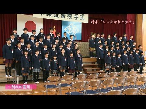 坂田小学校卒業式(平成28年度)