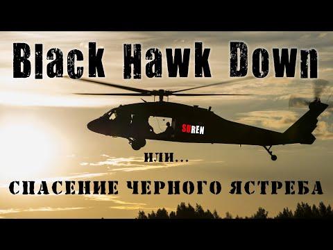 Спасение черного ястреба или Black Hawk Down #history #blackhawk