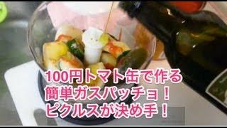 100円トマト缶で作る簡単ガスパチョ!