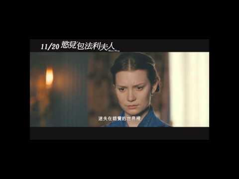 【慾見包法利夫人】精彩片段-第一篇