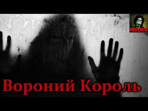 Истории на ночь - Вороний Король (видео)