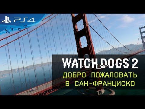 Геймерам провели зрелищную экскурсию по Сан-Франциско в новом видео Watch Dogs 2